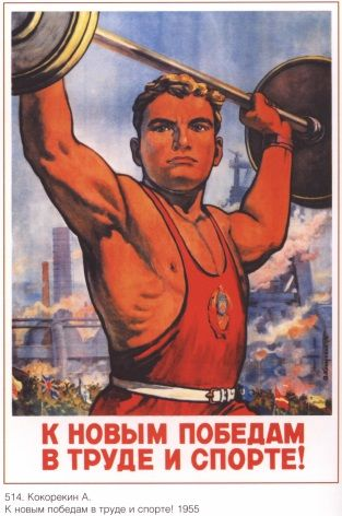 Vintage Russian Poster Weightlifter 1955