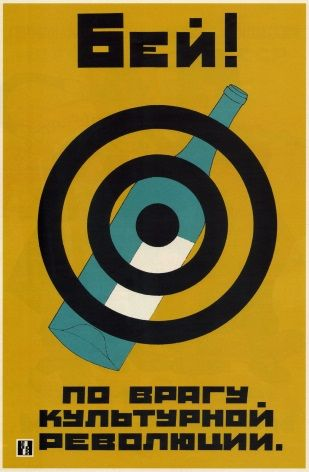 Russian Cultural poster - Beat the enemy of cultural revolution 1930