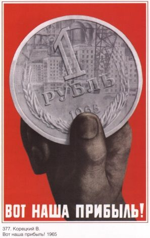 Vintage Russain poster - This is our profit
