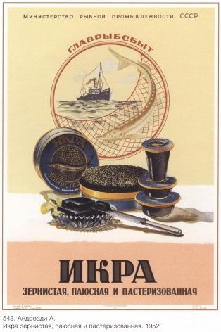 Vintage Russian advertisement poster - Caviar 1952