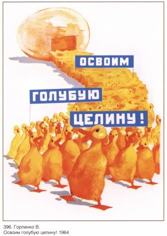 Vintage Russian poster - 1964
