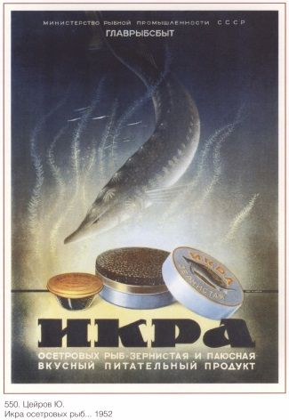 Vintage Russian poster - Caviar 1952
