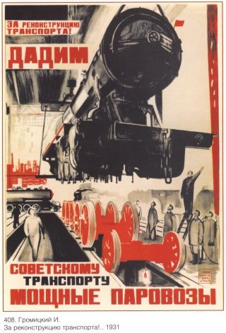 Vintage Russian poster - Changing the gauge at the Russian border