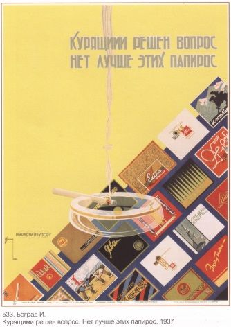Vintage Russian poster - Cigarette advertisment 1937