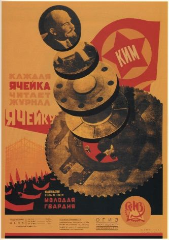 vintage russian poster each komsomol s cell reads the magazine