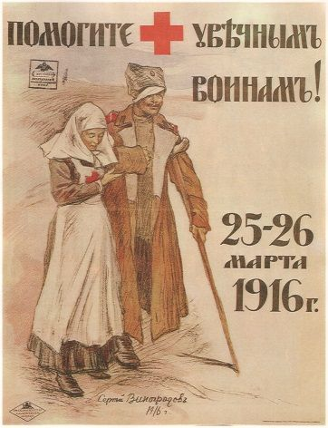 Vintage Russian poster - Help crippled warriors. March 25-25,  1916