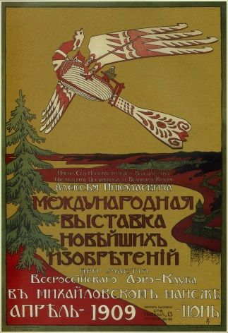 Vintage Russian poster - International Exhibition of the Newest Inventions