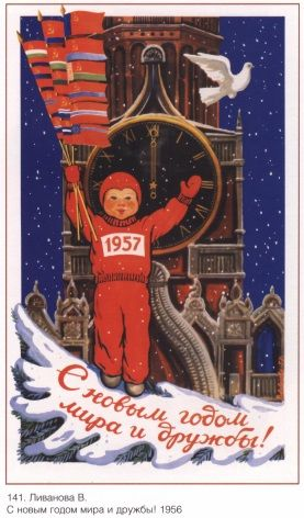 vintage russian poster new years card 1957