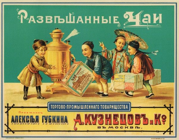 Vintage Russian poster - Packed teas by trade in Moscow 1901