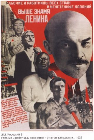Vintage Russian poster - Racial equality 1932