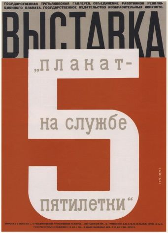 Vintage Russian poster - The five year plan 1932