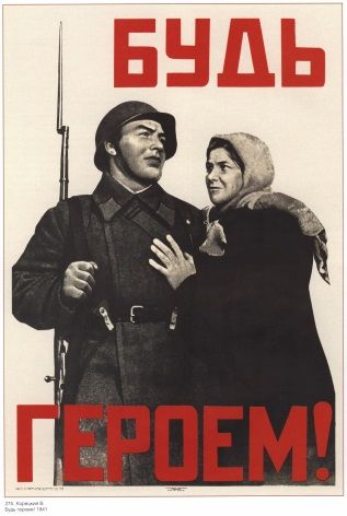 Vintage Russian poster - Women says goodbye to soldier
