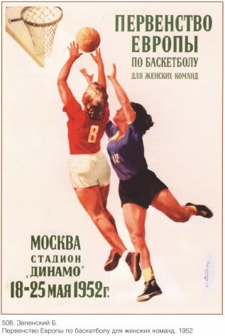 Vintage Russian Sports Poster Basketball Tournament 1952